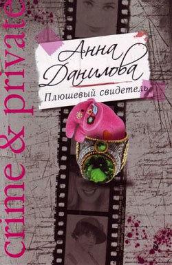 Скачать Плюшевый свидетель бесплатно Анна Данилова