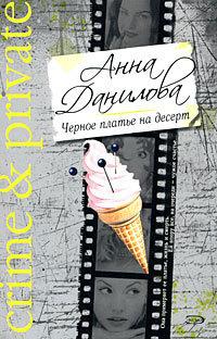 бесплатно Черное платье на десерт Скачать Анна Данилова