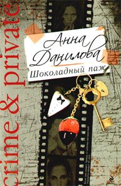 Скачать Анна Данилова бесплатно Шоколадный паж