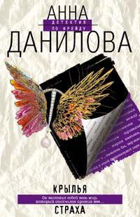 Скачать Крылья страха бесплатно Анна Данилова