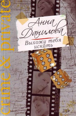 Скачать Выхожу тебя искать бесплатно Анна Данилова