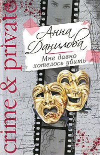Скачать Анна Данилова бесплатно Мне давно хотелось убить