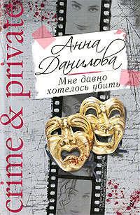 Данилова, Анна  - Мне давно хотелось убить