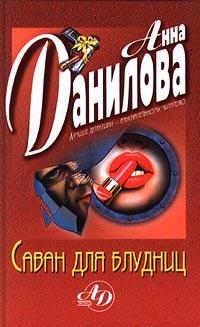 Скачать Анна Данилова бесплатно Саван для блудниц