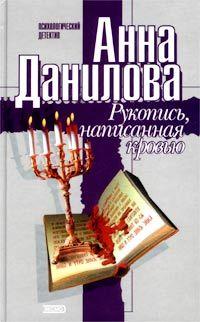 Анна Данилова Рукопись, написанная кровью водонагреватель electrolux ewh 100 formax