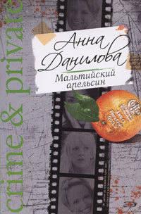 Данилова, Анна  - Мальтийский апельсин