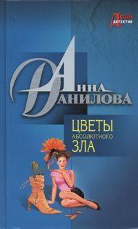 Данилова, Анна  - Цветы абсолютного зла
