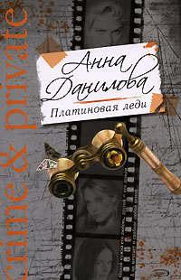Данилова, Анна  - Платиновая леди