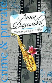 Данилова, Анна  - Свергнутая с небес