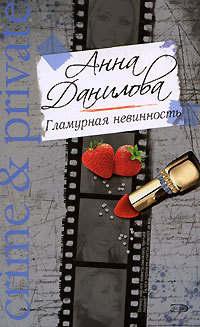 Данилова, Анна  - Гламурная невинность