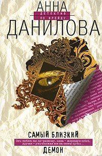 Данилова, Анна  - Самый близкий демон
