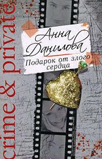 Данилова, Анна  - Подарок от злого сердца