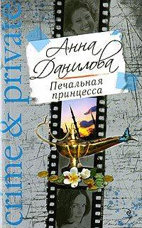 Данилова, Анна  - Печальная принцесса