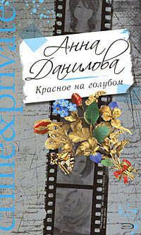Данилова, Анна  - Красное на голубом