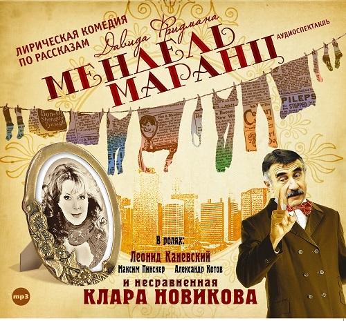 Мендель Маранц (спектакль)