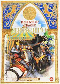 Вальтер Скотт Айвенго король ричард iii