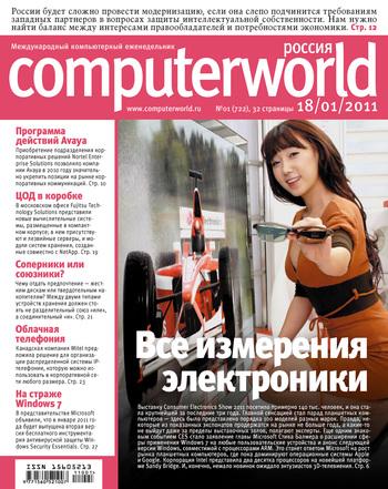 Журнал Computerworld Россия №01/2011