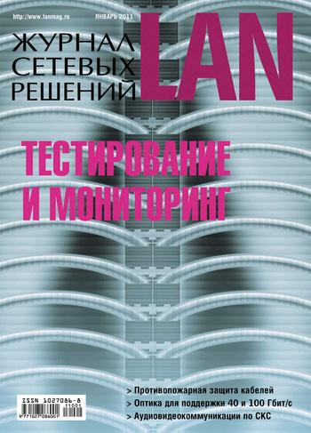 Журнал сетевых решений / LAN №01/2011