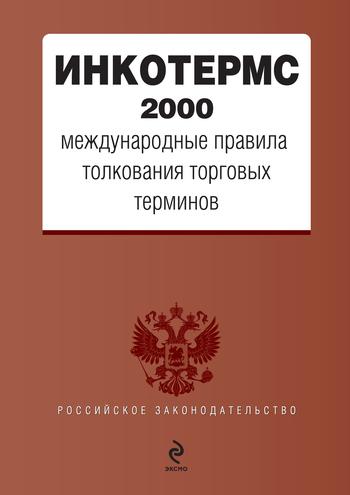Коллектив авторов. ИНКОТЕРМС 2000. Международные правила толкования торговых терминов