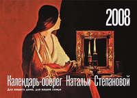 - Календарь-оберег Натальи Степановой. Для вашего дома, для вашей семьи