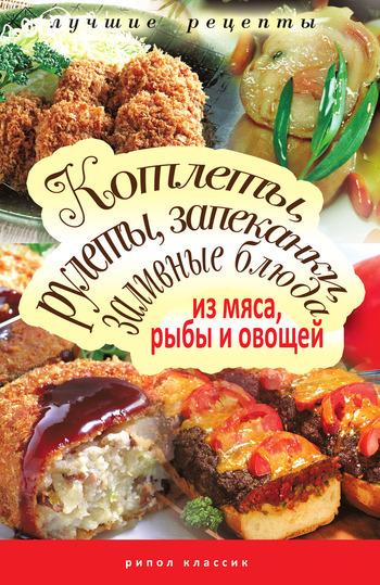 Отсутствует Котлеты, рулеты, запеканки, заливные блюда из мяса, рыбы и овощей