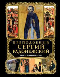 - Преподобный Сергий Радонежский. Полное жизнеописание