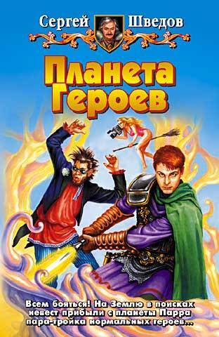 Планета героев LitRes.ru 49.000