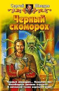 Шведов, Сергей  - Черный скоморох