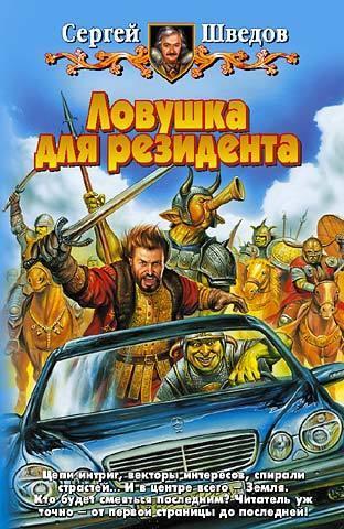 Сергей Шведов - Ловушка для резидента