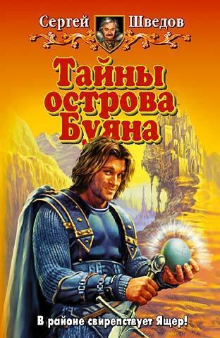 бесплатно книгу Сергей Шведов скачать с сайта