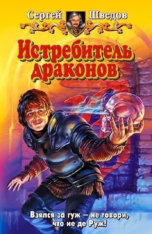 быстрое скачивание Сергей Шведов читать онлайн