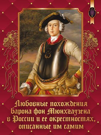 Виталий Протов - Любовные похождения барона фон Мюнхгаузена в России и ее окрестностях, описанные им самим