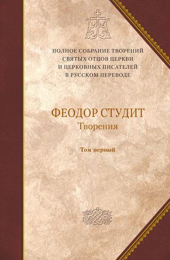 Преподобный Феодор Студит Творения. Том 1: Нравственно-аскетические творения отсутствует евангелие на церковно славянском языке