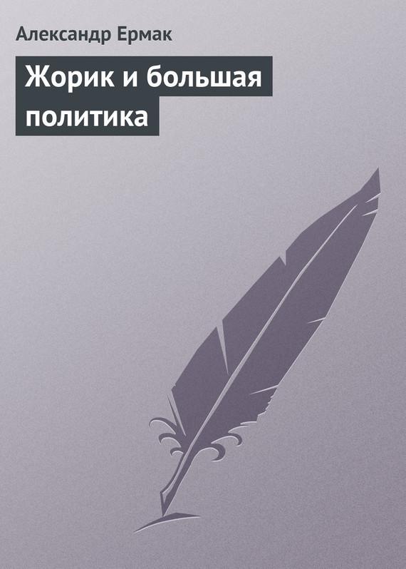 Александр Ермак Жорик и большая политика