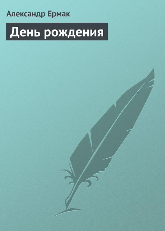 Александр Ермак День рождения