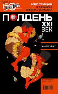 авторов, Коллектив  - Полдень, XXI век (февраль 2011)