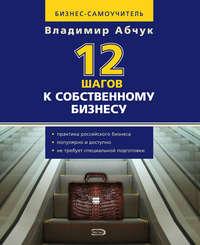Абчук, Владимир  - 12 шагов к собственному бизнесу
