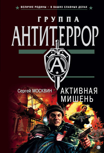 Скачать Сергей Москвин бесплатно Активная мишень