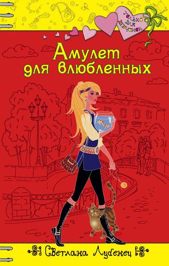 обложка электронной книги Амулет для влюбленных