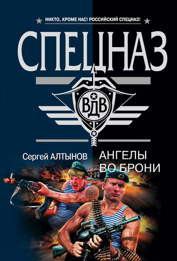 Ангелы во брони LitRes.ru 49.000