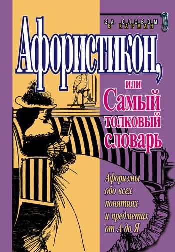 Константин Душенко Афористикон, или Самый толковый словарь константин душенко в начале было слово афоризмы