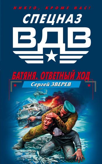быстрое скачивание Сергей Зверев читать онлайн