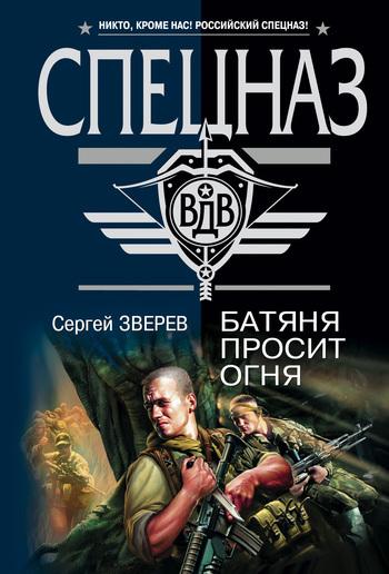 читать книгу Сергей Зверев электронной скачивание