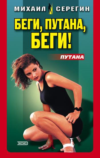 напряженная интрига в книге Михаил Серегин