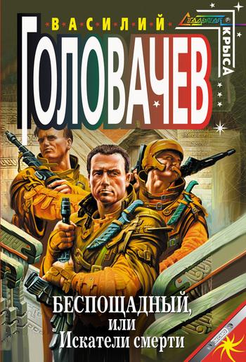 Скачать Беспощадный, или Искатели смерти бесплатно Василий Головачев