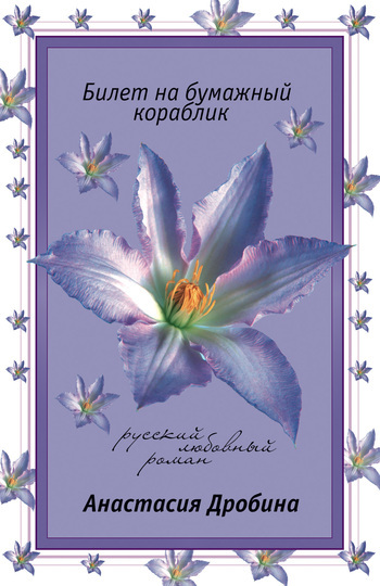 Анастасия Дробина - Билет на бумажный кораблик