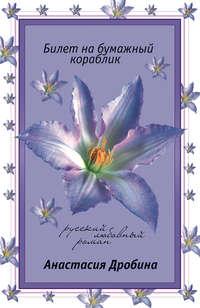 Дробина, Анастасия  - Билет на бумажный кораблик