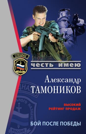 Александр Тамоников