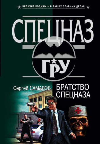 Сергей Самаров Братство спецназа