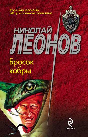 Николай Леонов Бросок кобры николай леонов полицейский ринг